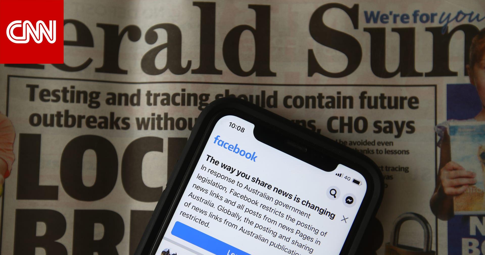 أستراليا تقر قانونًا جديدًا يطالب فيسبوك وغوغل بدفع مقابل عن المحتوى الإخباري