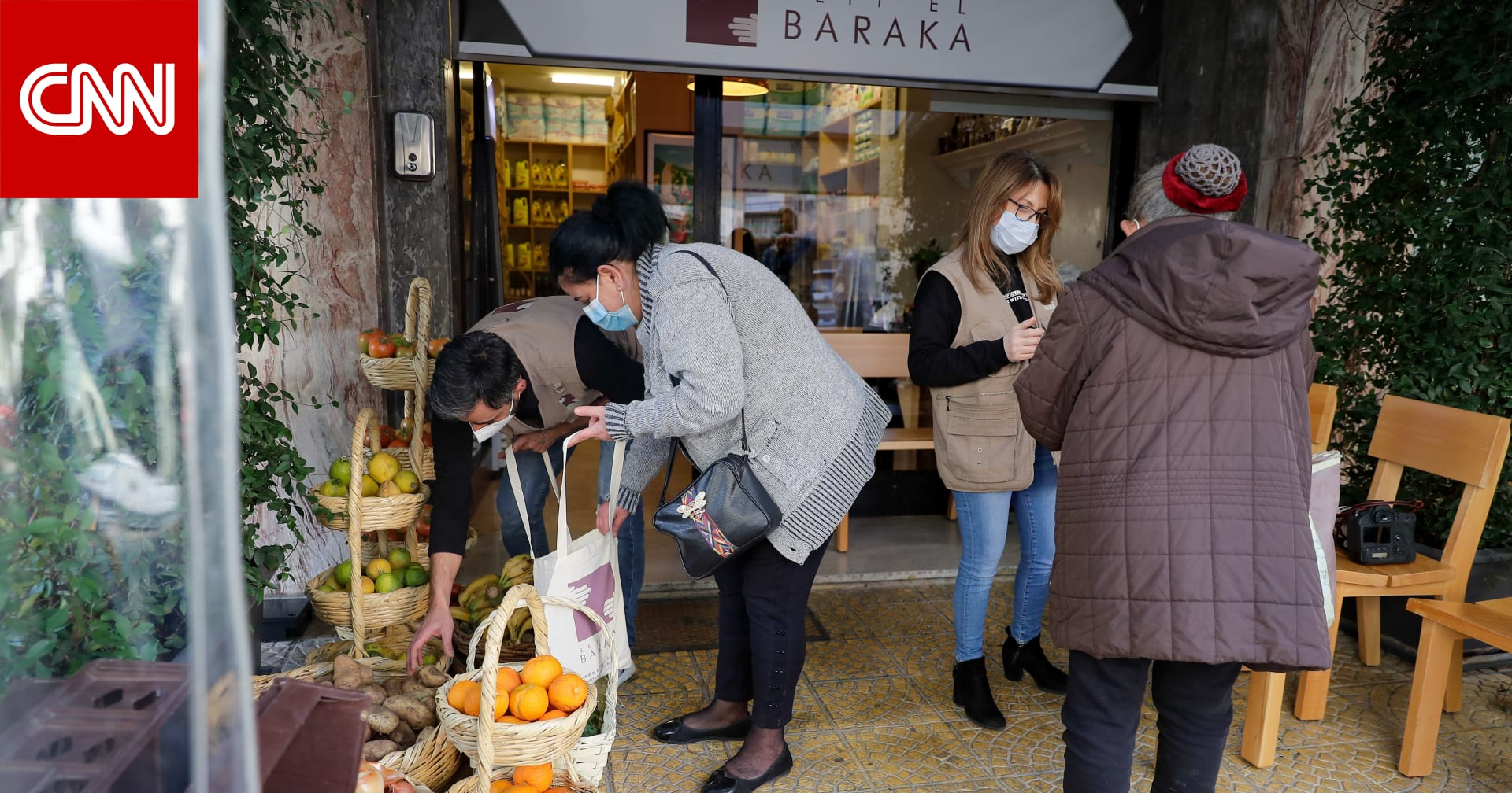 منظمة غير حكومية تحذر: الأزمة المالية في لبنان تدفع المزيد من الأسر إلى الجوع