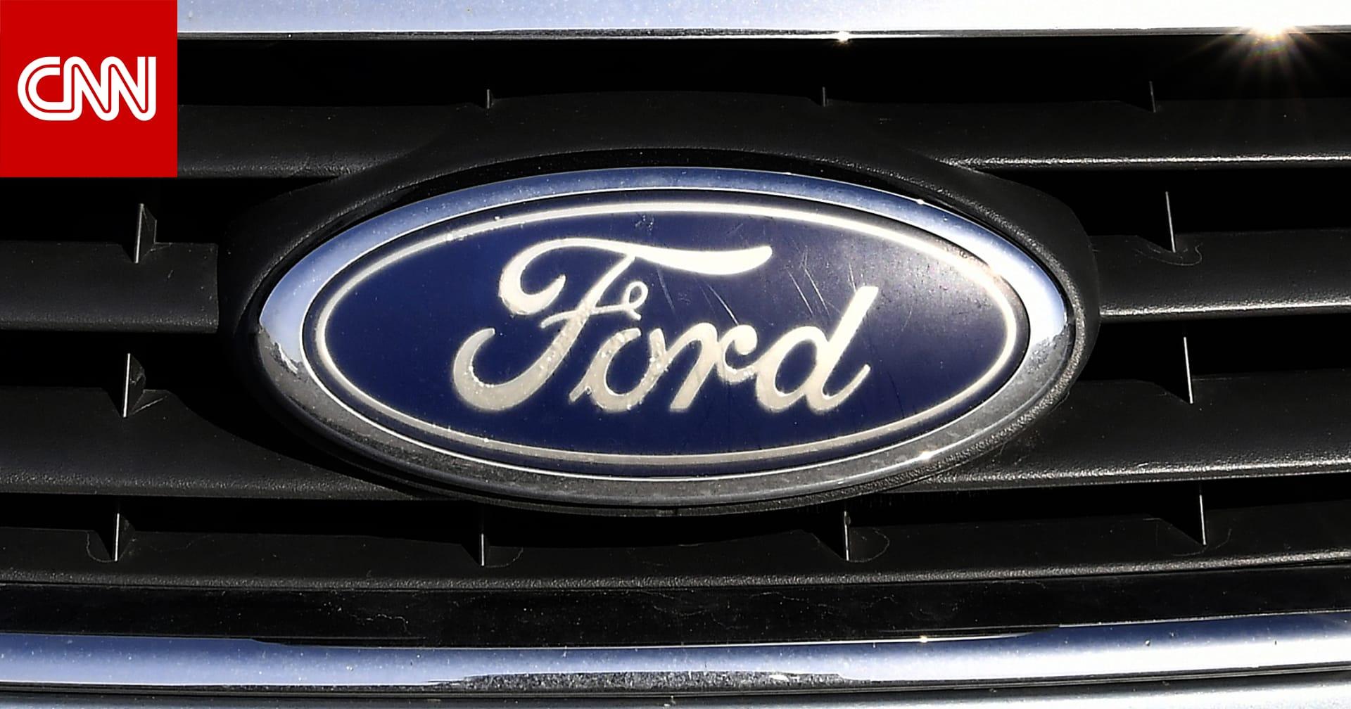 تمتلك سيارة فورد؟ التجارة السعودية تستدعي أكثر من 1700 سيارة من هذه الطرازات