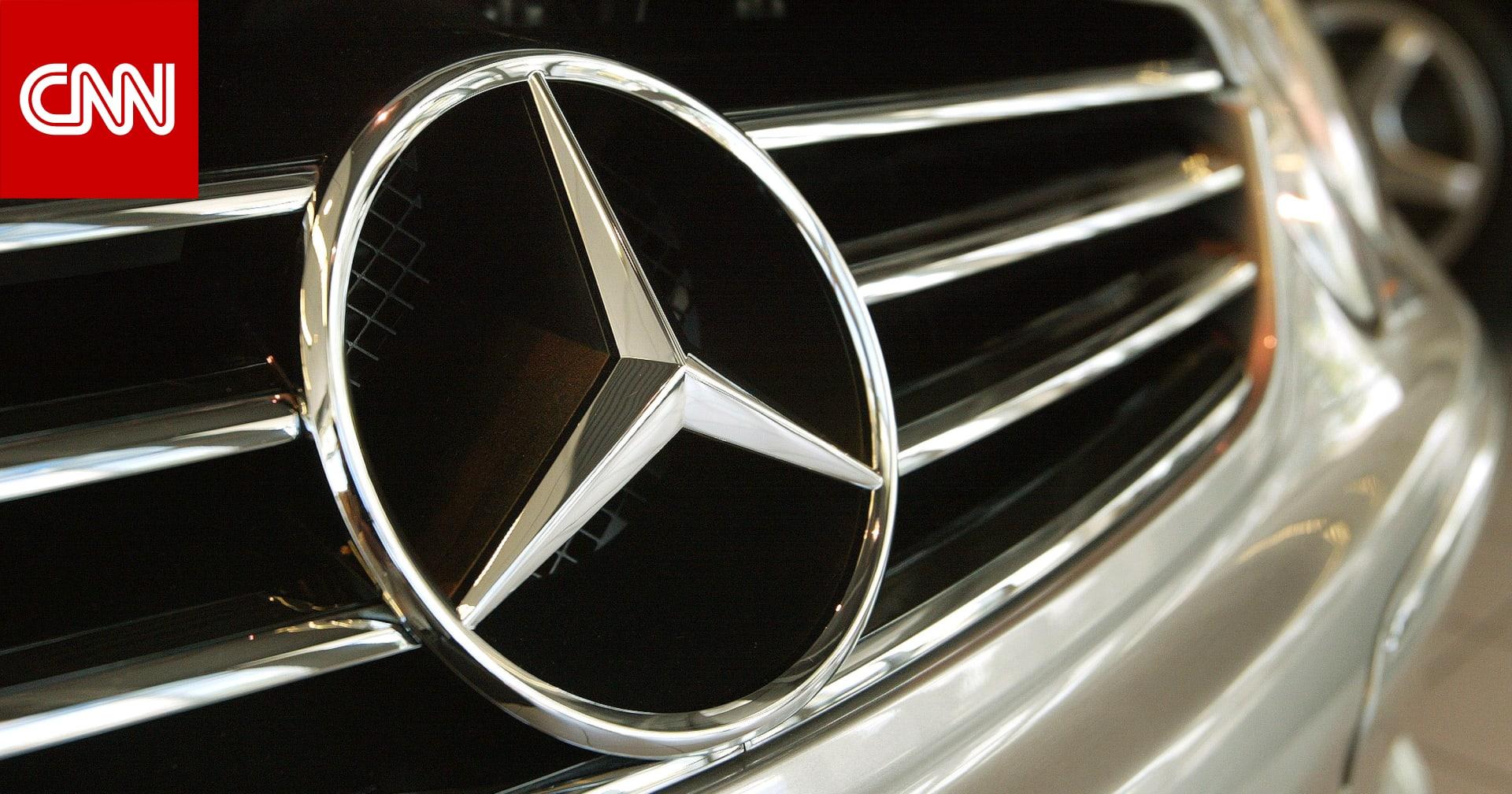 السعودية تستدعي مئات سيارات مرسيدس وتوضح الأسباب