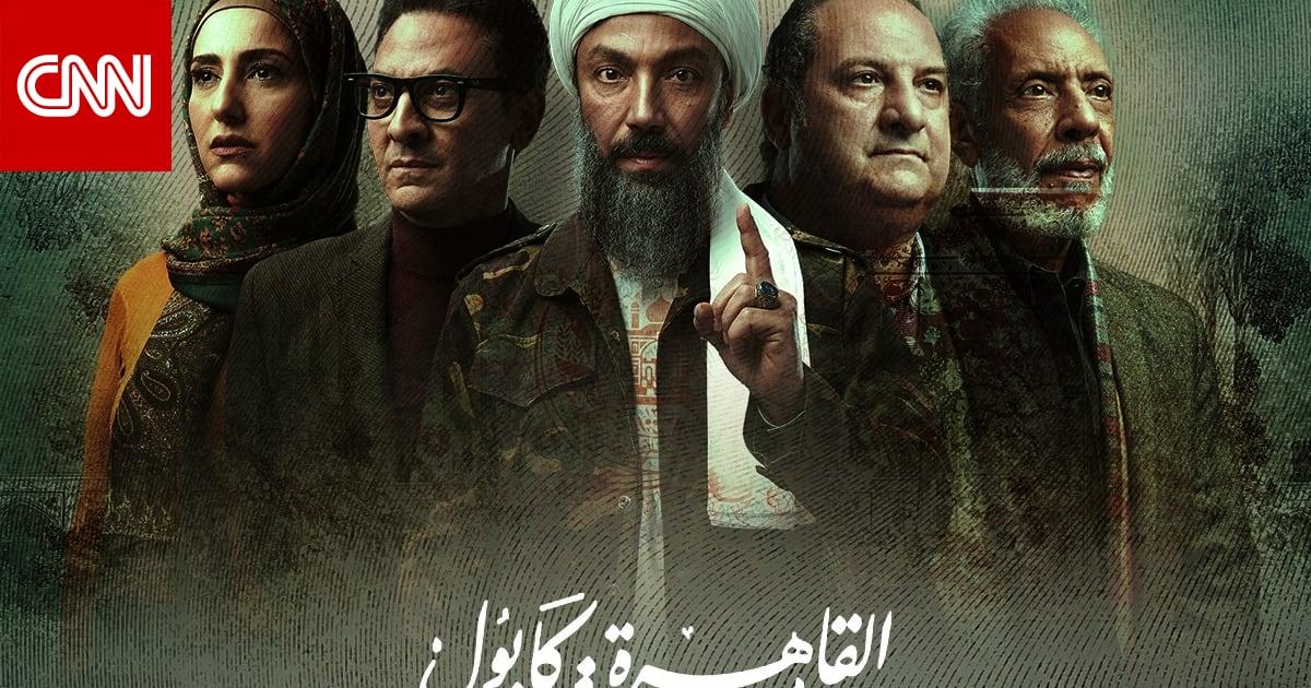 """إعادة عرض مسلسل """"القاهرة.. كابول"""" في مصر.. ومغردون: تنبأ بعودة طالبان للسيطرة"""