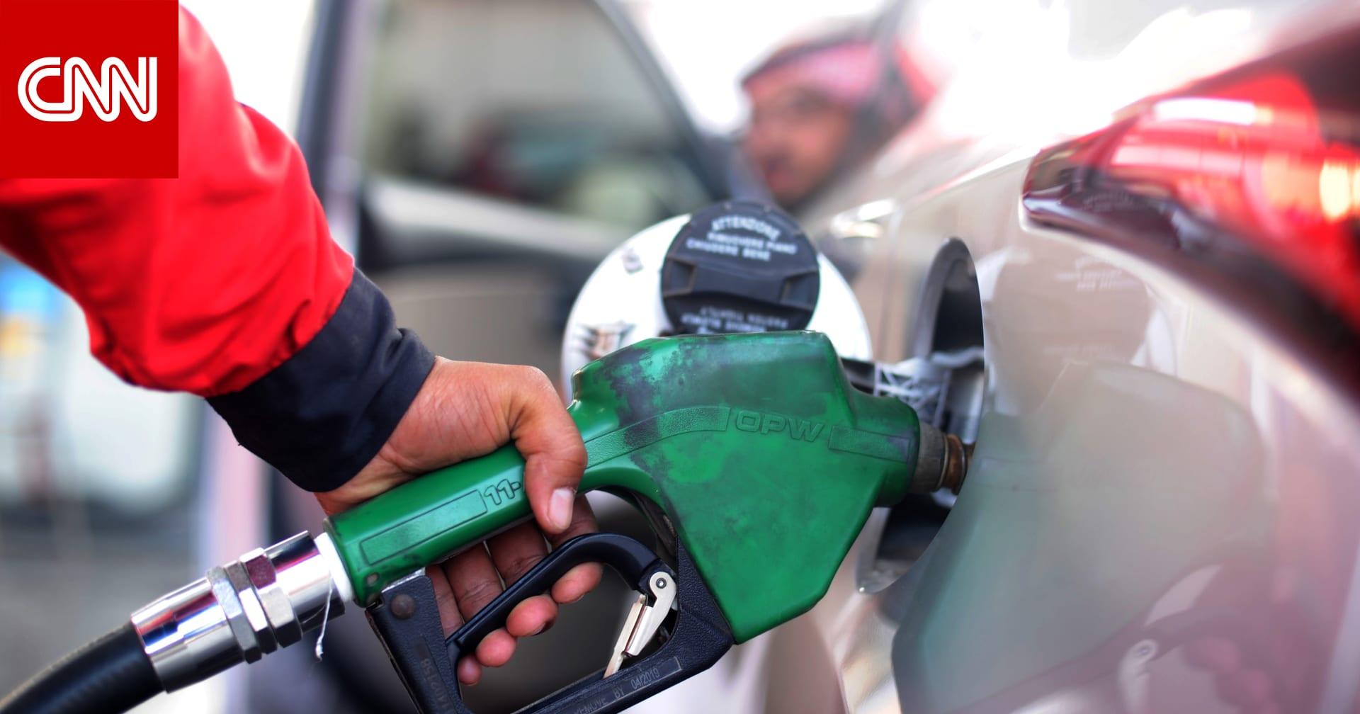 السعودية: أرامكو تعلن أسعار البنزين الجديدة لشهر يونيو