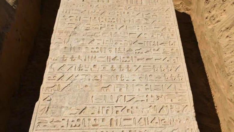 لوحة أثرية تعود لعصر الأسرة الـ26 الفرعونية
