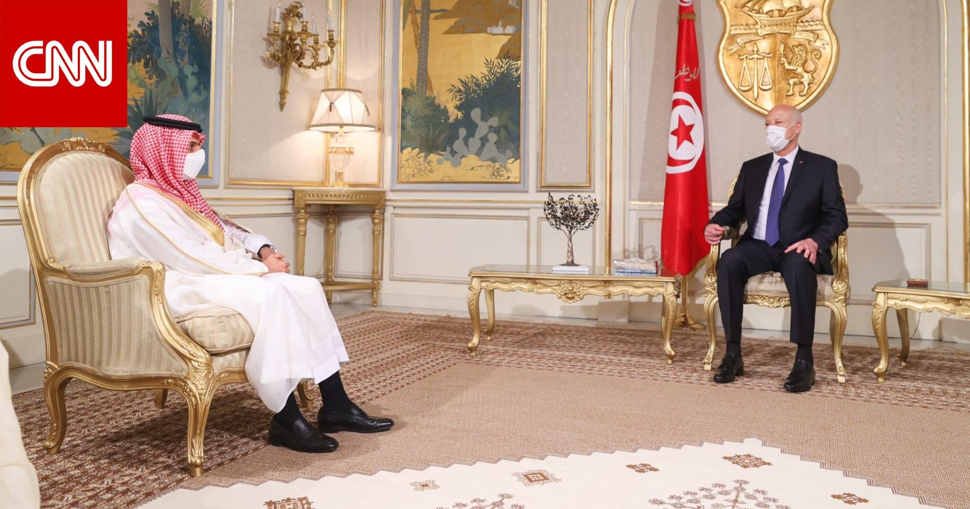 وزير خارجية السعودية: نحترم قرارات قيس سعيد.. ونقف بجانب كل ما يدعم استقرار تونس