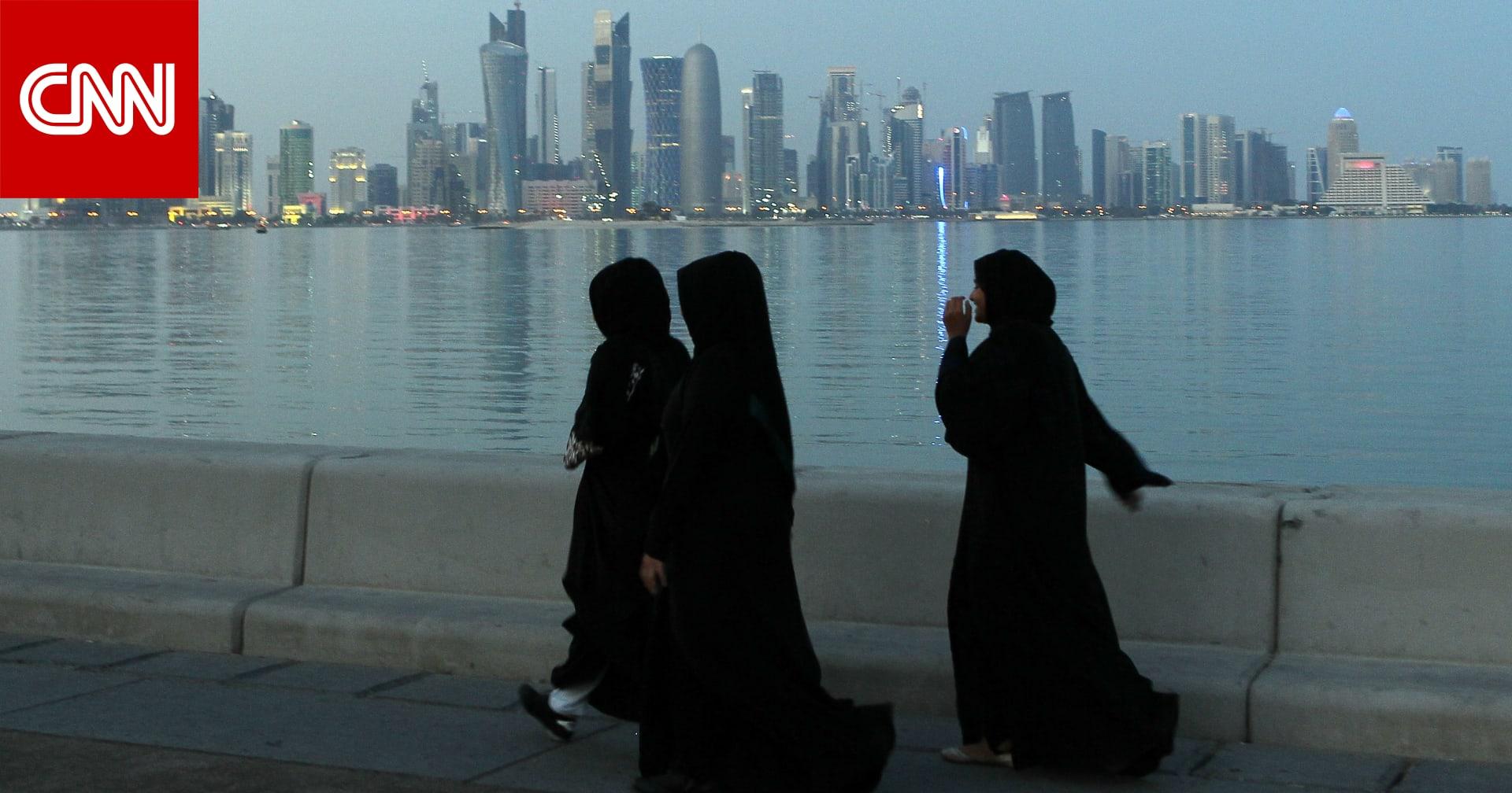 """""""قطر: نظام ولاية الرجل يقيّد حقوق النساء"""".. تقرير يثير تفاعلا وشيخة قطرية ترد"""