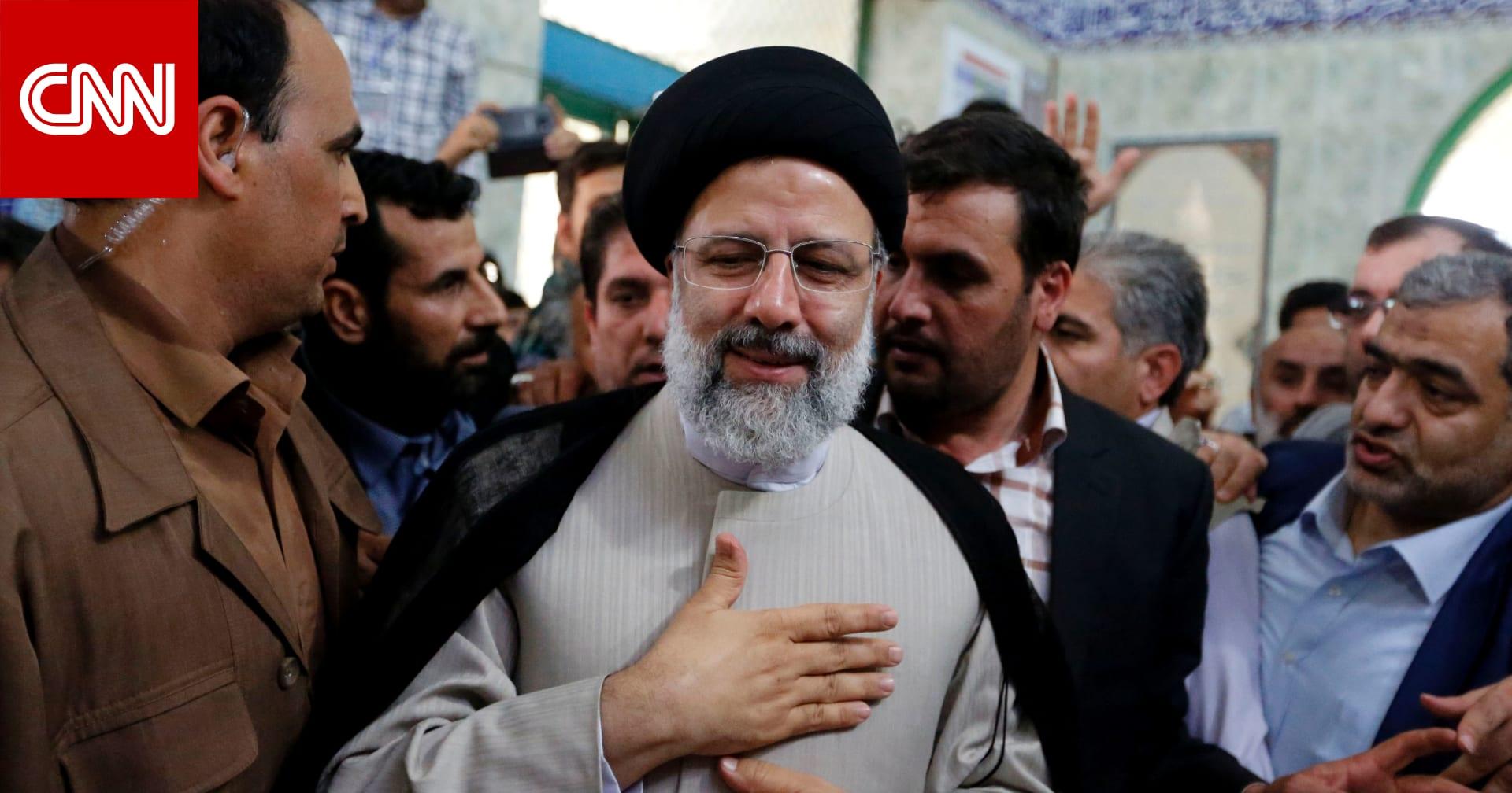 إبراهيم رئيسي يفوز بالانتخابات الرئاسية الإيرانية بعد فرز 90% من الأصوات