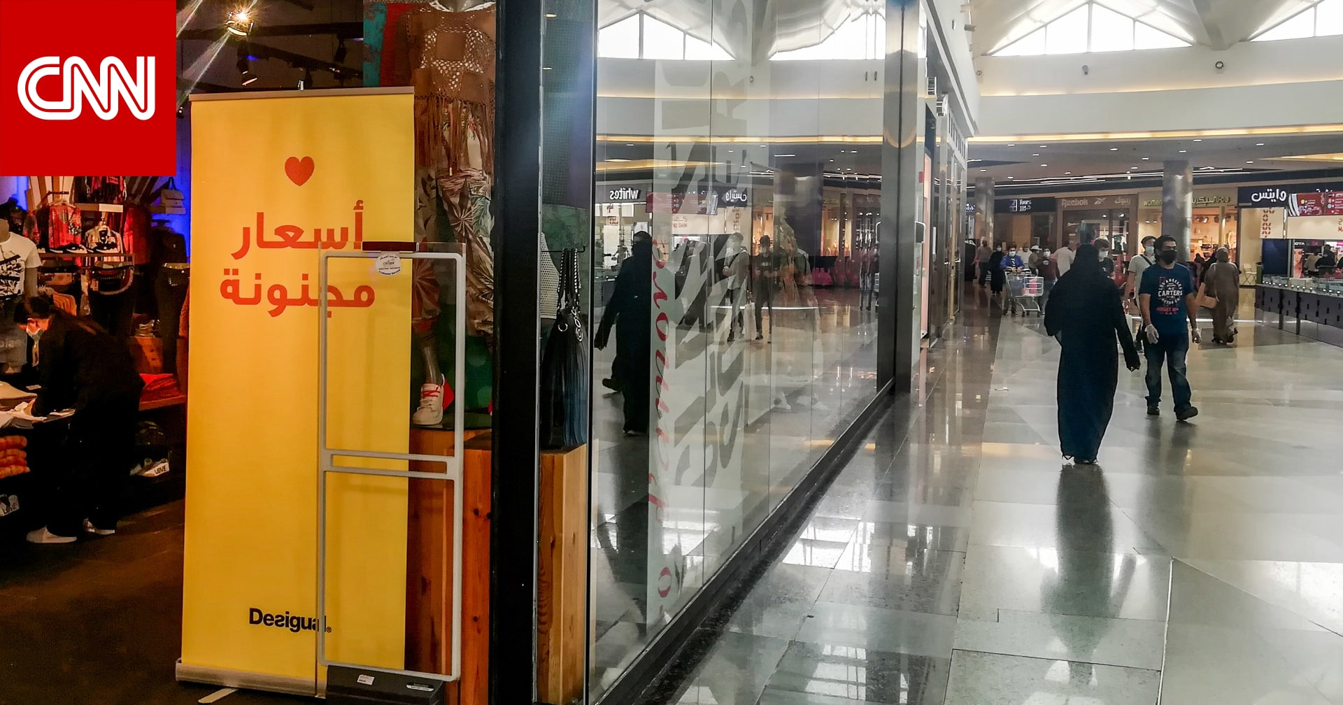السعودية تمنع دخول غير المحصنين للمنشآت التجارية والمولات من 1 أغسطس