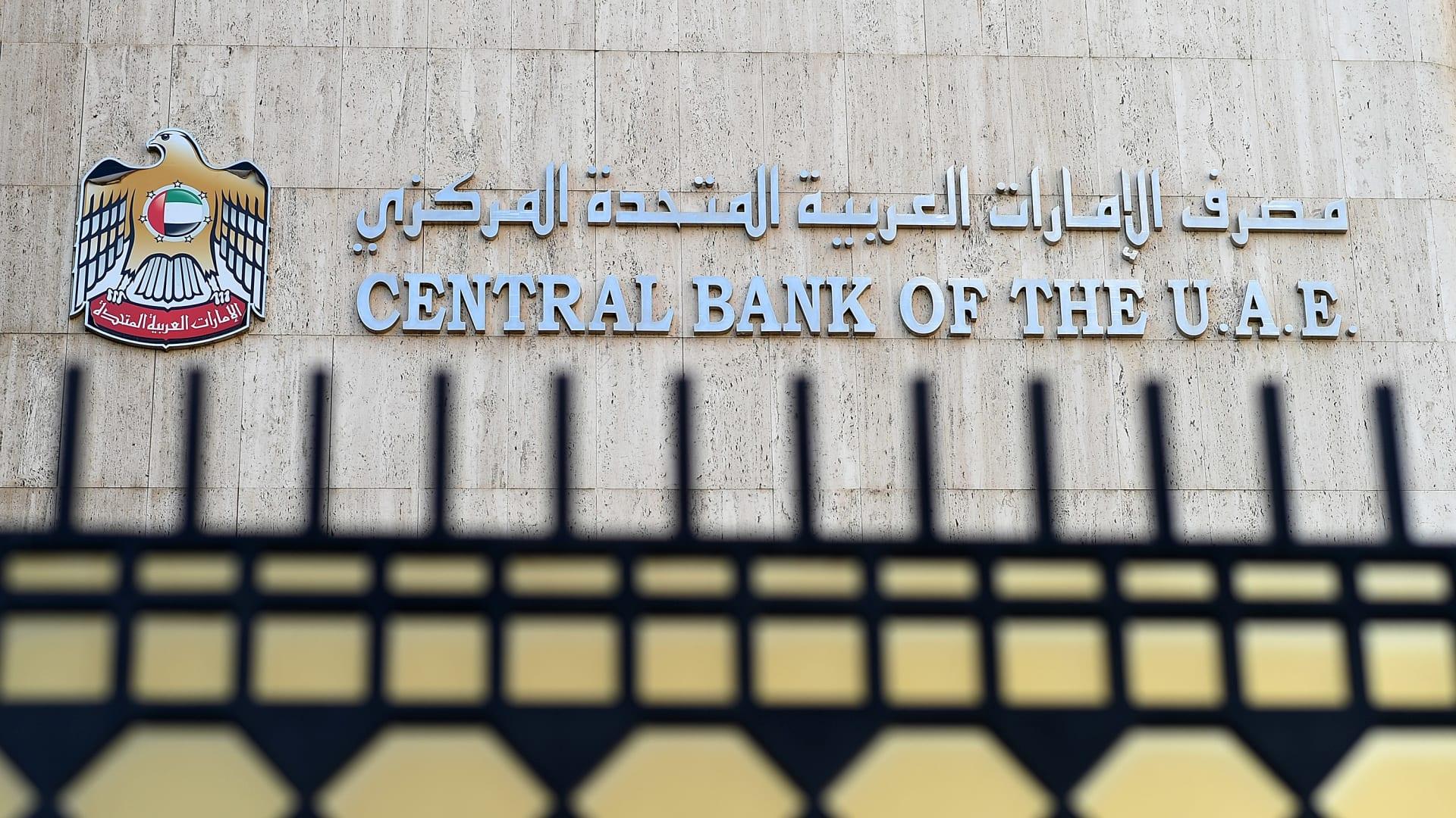 مصرف الإمارات المركزي يمدد أجزاء من خطة الدعم الاقتصادية حتى منتصف 2022