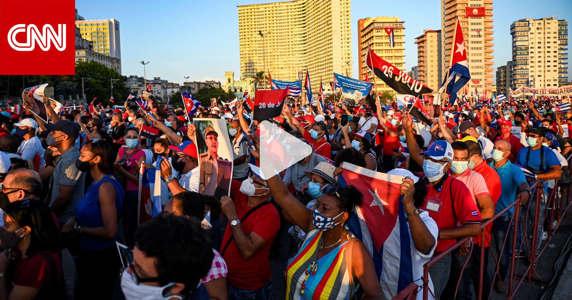 بعد احتجاجات مدوية.. مسيرة لراؤول كاسترو ورئيس كوبا لدعم الحكومة