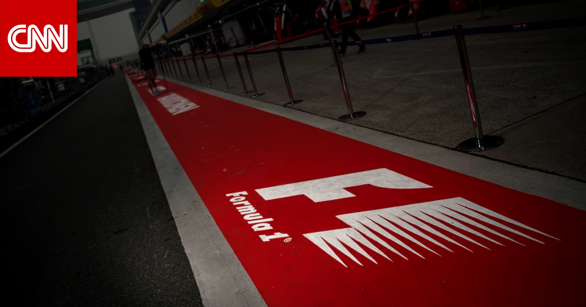 تأجيل موعد انطلاق سباق جائزة السعودية الكبرى للفورمولا 1