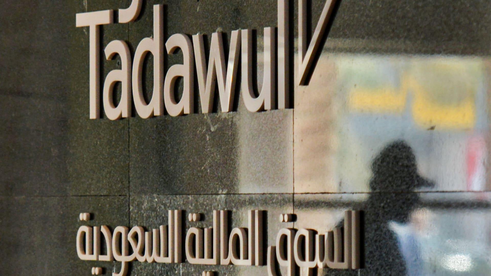 """العلامة التجارية لسوق الاسهم السعودية """"تداول"""""""