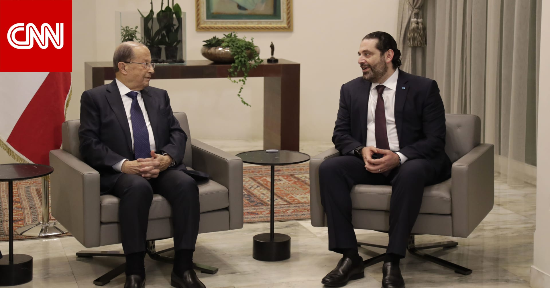 مصدر لـCNN: عون يعتبر مقترح الحريري إيجابيًا.. وتشكيل الحكومة ممكن اليوم