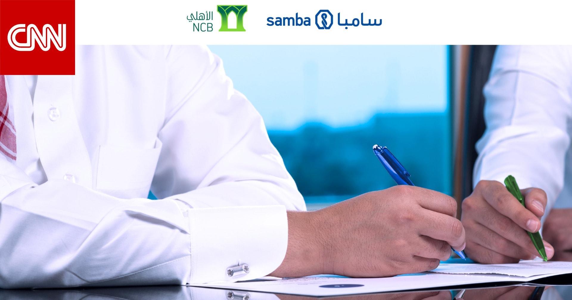 في السعودية.. مساهمو البنك الأهلي التجاري ومجموعة سامبا المالية يصوتون لاندماج البنكين
