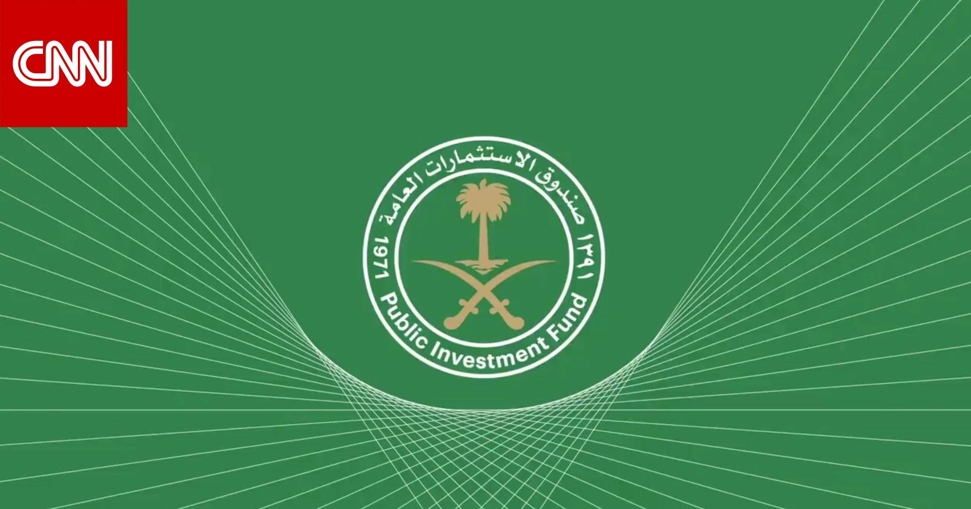 صندوق الاستثمارات العامة السعودي يوقع على قرض بقيمة 15 مليار دولار