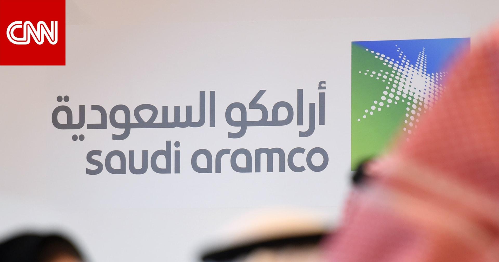 أرامكو السعودية تعلن انخفاض أرباحها السنوية 44٪ في العام 2020