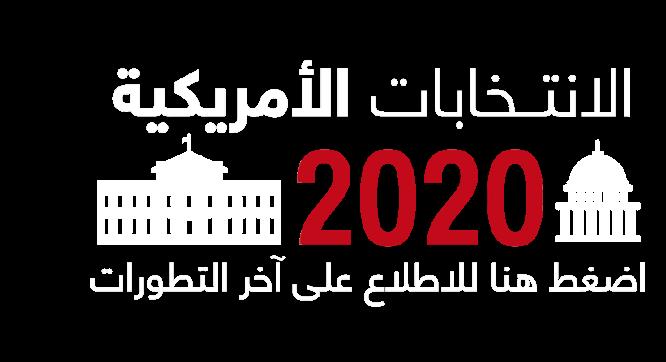 الانتخابات الأمريكية ٢٠٢٠